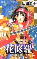 戦国美姫伝花修羅(3)