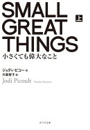 SMALL GREAT THINGS 上