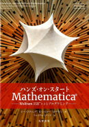ハンズ・オン・スタートMathematica