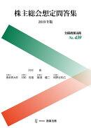 別冊商事法務No.439 株主総会想定問答集〔2019年版〕