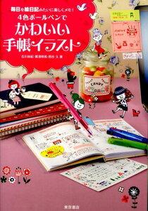 4色ボールペンでかわいい手帳イラスト 毎日を絵日記みたいに楽しくメモ! [ 石川由紀 ]