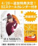 【B2 スクールカレンダー特典】(壁掛) 柴田阿弥 2016 SKE48 B2カレンダー【生写真(2種類のうち1種をランダム封入)…