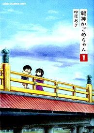 龍神かごめちゃん(1) (少年チャンピオンコミックス BESSATSU) [ 松尾あき ]