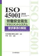 ISO 45001:2018(JIS Q 45001:2018)労働安全衛生マネジメントシステム 要求事項の解説