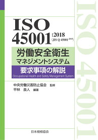 ISO 45001:2018(JIS Q 45001:2018)労働安全衛生マネジメントシステム 要求事項の解説 [ 平林 良人 ]