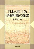 日本の民主的基盤形成の探究