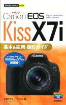 Canon EOS Kiss X7i基本&応用撮影ガイド