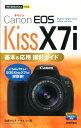 Canon EOS Kiss X7i基本&応用撮影ガイド (今すぐ使えるかんたんmini) [ 佐藤かな子 ]