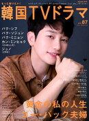 もっと知りたい!韓国TVドラマ(vol.87)