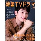 もっと知りたい!韓国TVドラマ(vol.87) (MEDIABOY MOOK)