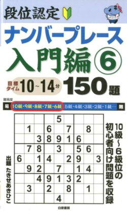段位認定ナンバープレース入門編150題(6)
