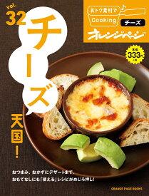 チーズ天国! (ORANGE PAGE BOOKS おトク素材でCookin)