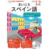 NHKラジオまいにちスペイン語(12月号) (<CD>)