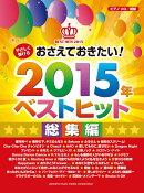 ピアノソロ やさしく弾ける おさえておきたい!2015年ベストヒット 総集編