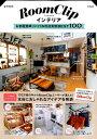 RoomClipインテリア お部屋簡単リメイク&改造実例BEST 100 (e-mook)