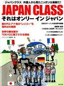 JAPAN CLASS 第1弾 それはオンリーインジャパン