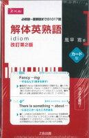 解体英熟語カード型改訂第2版