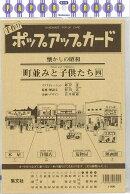 【バーゲン本】町並みと子供たち 四/懐かしの昭和シリーズー手作りポップアップカード