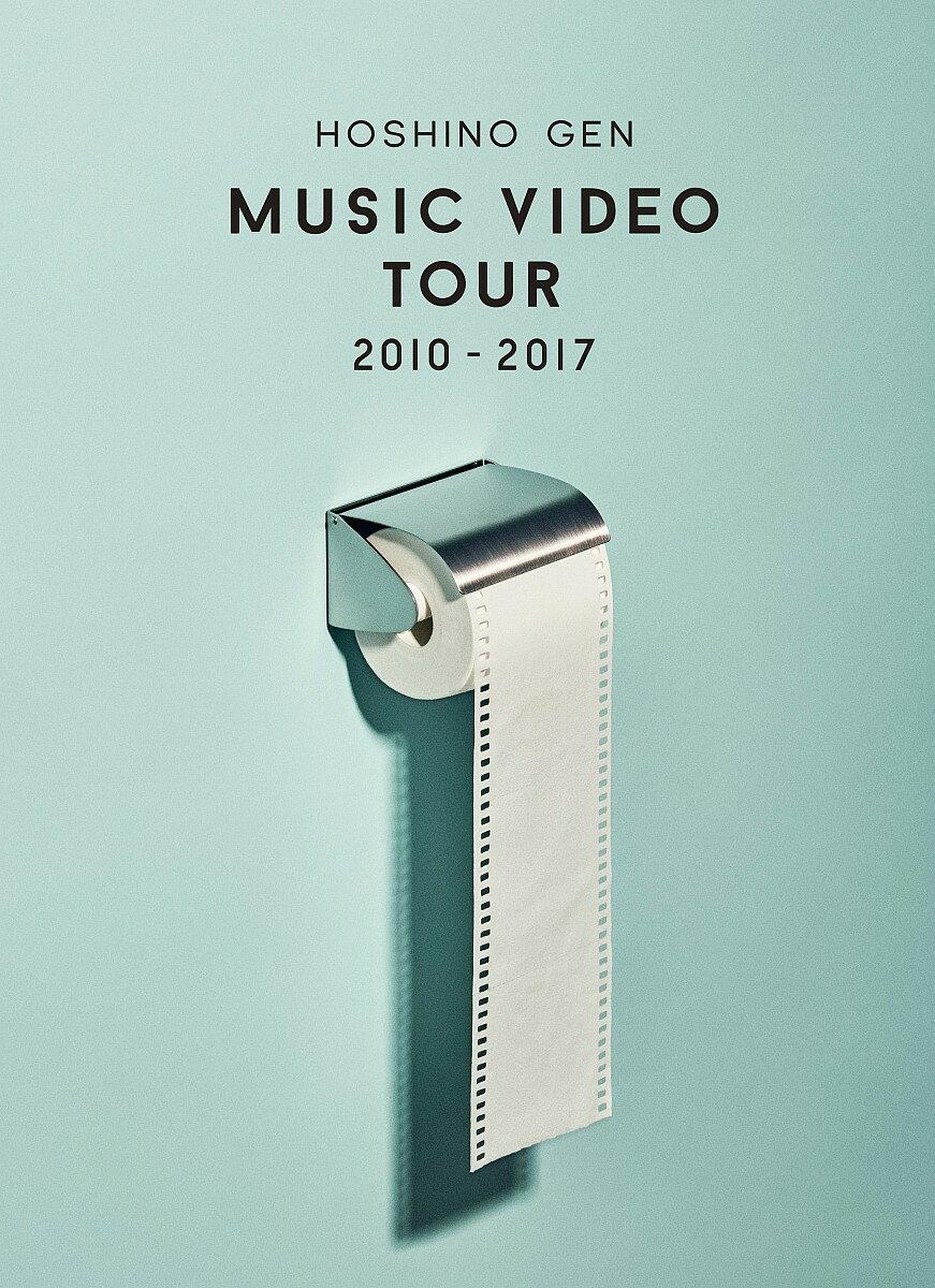 Music Video Tour 2010-2017【Blu-ray】 [ 星野源 ]