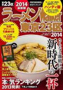 ラーメンWalker東京23区(2014)ハンディ版