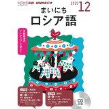 NHKラジオまいにちロシア語(12月号) (<CD>)