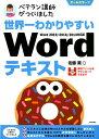 ベテラン講師がつくりました世界一わかりやすいWordテキスト Word 2019/2016/2013対応版 オー [ 佐藤薫(OAインス…
