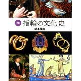 図説指輪の文化史 (ふくろうの本)