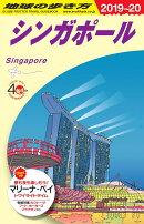 D20 地球の歩き方 シンガポール 2019〜2020