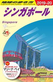 D20 地球の歩き方 シンガポール 2019〜2020 [ 地球の歩き方編集室 ]