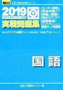 大学入試センター試験実戦問題集国語(2019)