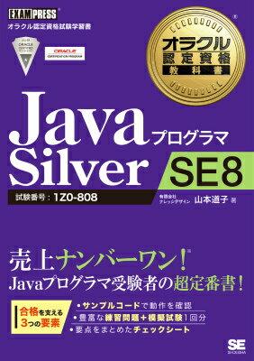 JavaプログラマSilver SE 8 試験番号:1Z0-808 (オラクル認定資格教科書) [ 山本道子(プログラミング) ]