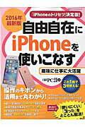 自由自在にiPhoneを使いこなす(2016年最新版)