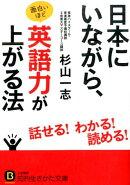 日本にいながら、面白いほど英語力が上がる法