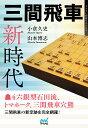 三間飛車新時代 (マイナビ将棋BOOKS) [ 小倉 久史 ]