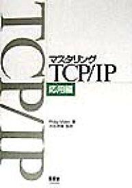 マスタリングTCP/IP(応用編) [ フィリップ・ミラー ]