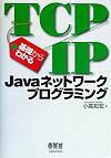 基礎からわかるTCP/IP Javaネットワ-クプログラミング
