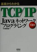 基礎からわかるTCP/IP Javaネットワークプログラミング第2版