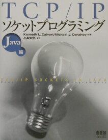 TCP/IPソケットプログラミング(Java編) [ ケネス・L.カルヴァート ]