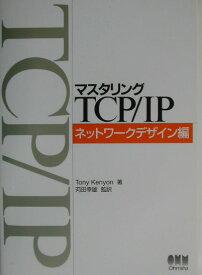 マスタリングTCP/IP(ネットワークデザイン編) [ トニー・ケニヨン ]
