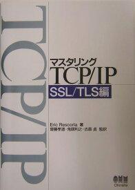 マスタリングTCP/IP(SSL/TLS編) [ エリック・レスコラ ]