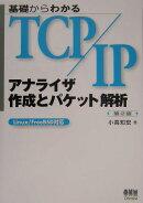 基礎からわかるTCP/IPアナライザ作成とパケット解析第2版