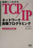 基礎からわかるTCP/IPネットワーク実験プログラミング第2版