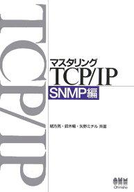 マスタリングTCP/IP(SNMP編) [ 緒方亮 ]