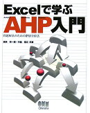 Excelで学ぶAHP入門
