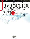 JavaScriptプログラミング入門第2版