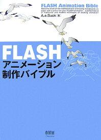 FLASHアニメーション制作バイブル [ A.e.Suck ]