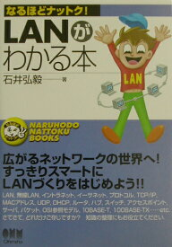 LANがわかる本 (なるほどナットク!) [ 石井弘毅 ]
