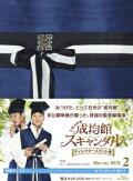 トキメキ☆成均館スキャンダル<ディレクターズカット版> Blu-ray BOX2【Blu-ray】