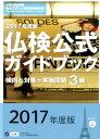 3級仏検公式ガイドブック傾向と対策+実施問題(2017年版) CD付 (実用フランス語技能検定試験) [ フランス語教育振興協会 ]
