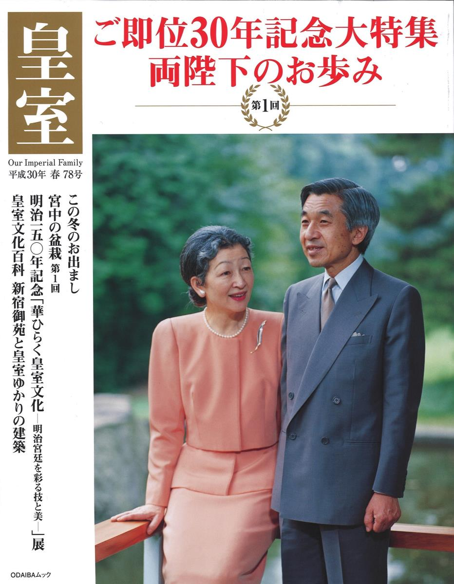 皇室 Our Imperial Family 第78号 平成30年春号 [ 皇室Our Imperial Family ]